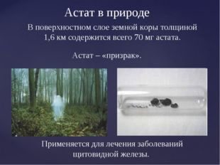 В поверхностном слое земной коры толщиной 1,6 км содержится всего 70 мг астат