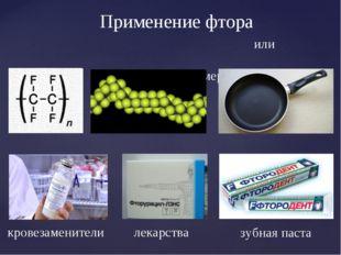 Политетрафторэтиле́н, тефло́н или фторопла́ст-4 (-C2F4-)n полимер Применение