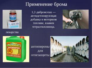 Применение брома антипирены для огнезащиты 1,2-дибромэтан ― антидетонирующая
