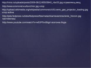 http://rnns.ru/uploads/posts/2009-06/1245503940_nbc03.jpg отравляющ вещ http: