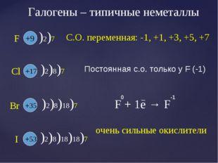 Галогены – типичные неметаллы +9 )2)7 +17 )2)8)7 +35 )2)8)18)7 +53 )2)8)18)18