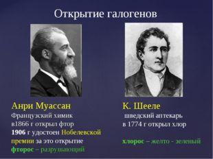 Анри Муассан Французский химик в1866 г открыл фтор 1906 г удостоен Нобелевско