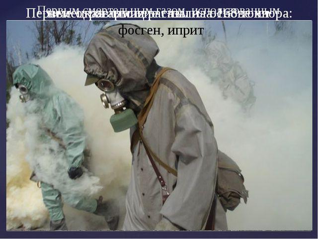 Первым смертельным газом, использованным немецкими военными 22 апреля 1915 го...