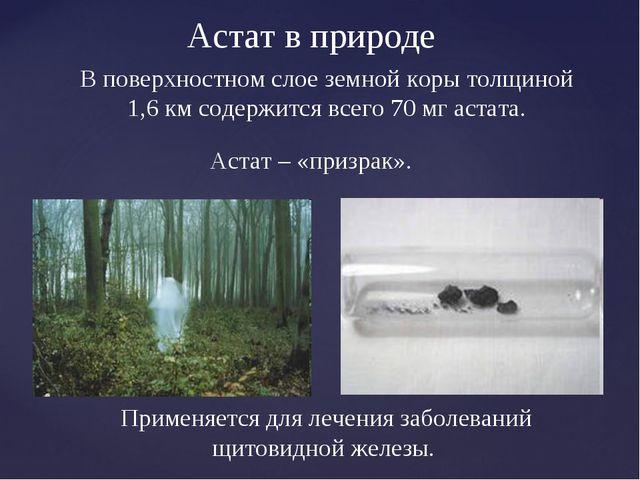 В поверхностном слое земной коры толщиной 1,6 км содержится всего 70 мг астат...