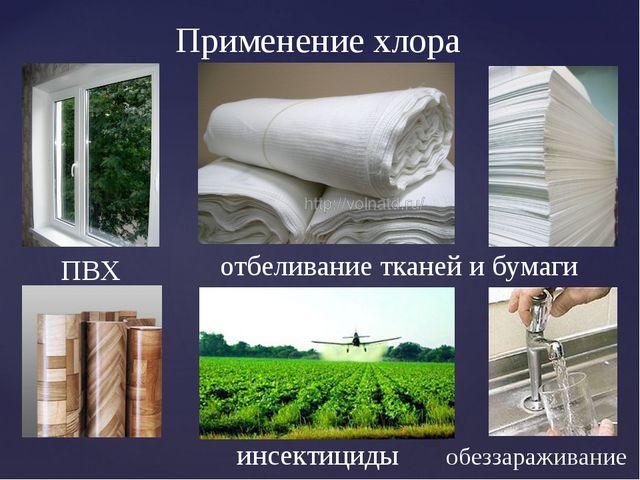 Применение хлора ПВХ отбеливание тканей и бумаги инсектициды обеззараживание