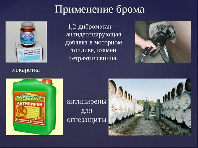Применение брома антипирены для огнезащиты 1,2-дибромэтан ― антидетонирующая...