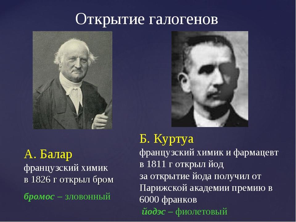 А. Балар французский химик в 1826 г открыл бром бромос – зловонный Б. Куртуа...
