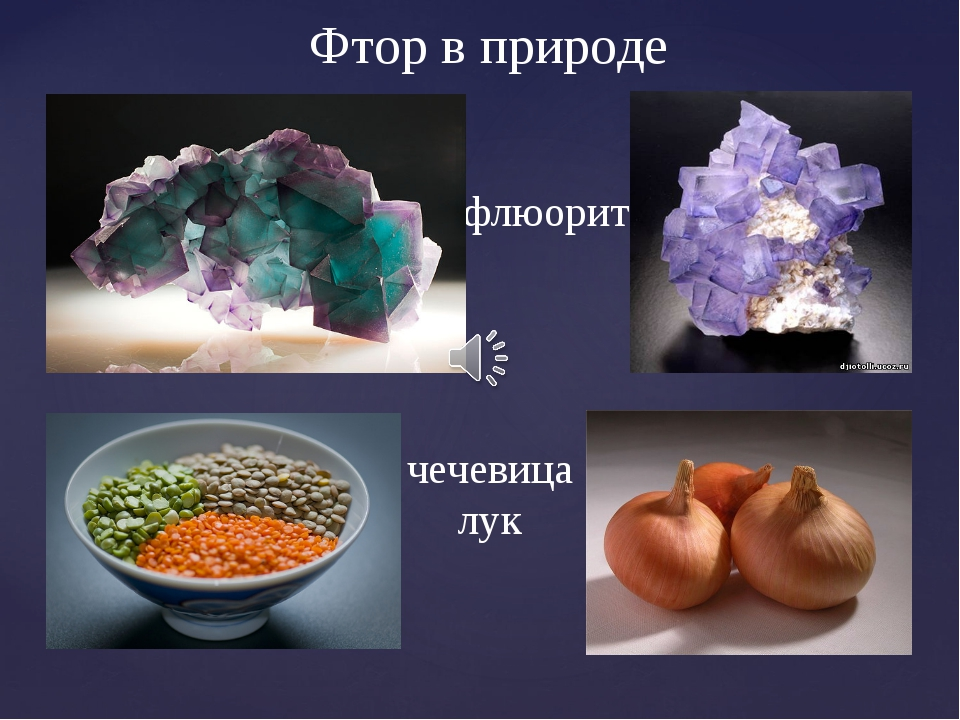 флюорит Фтор в природе чечевица лук