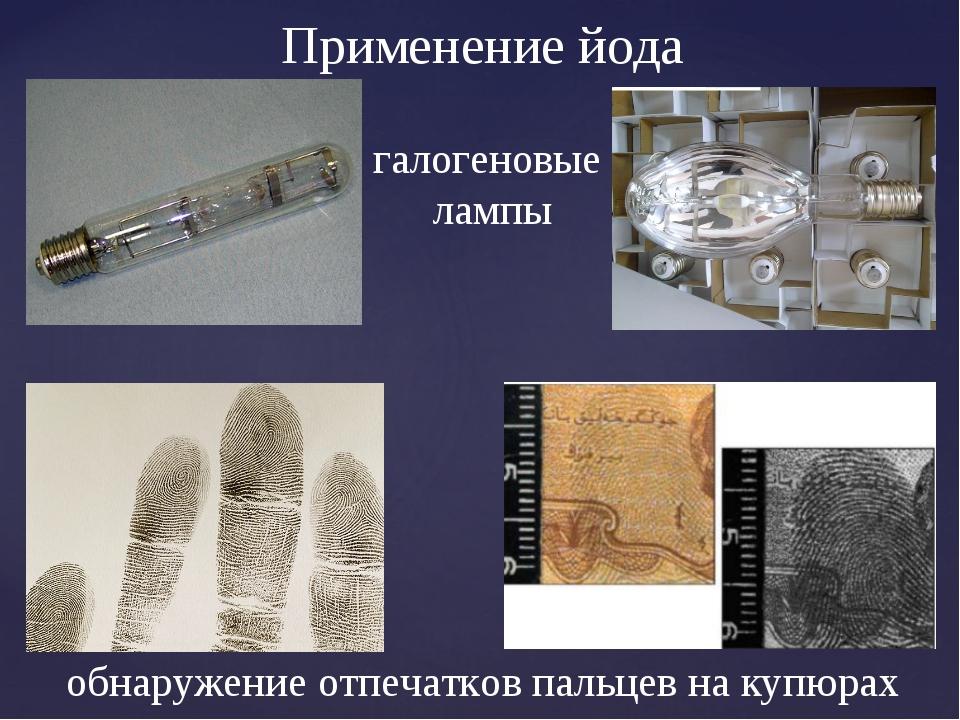 Применение йода галогеновые лампы обнаружение отпечатков пальцев на купюрах