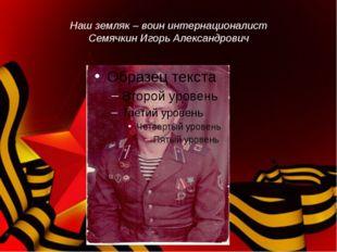 Наш земляк – воин интернационалист Семячкин Игорь Александрович