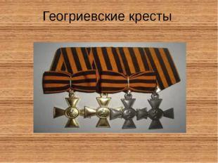 Геогриевские кресты