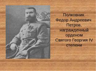 Полковник Федор Андреевич Петров, награжденный орденом Святого Георгия IV сте