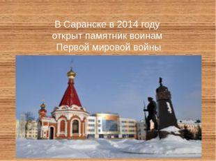 В Саранске в 2014 году открыт памятник воинам Первой мировой войны