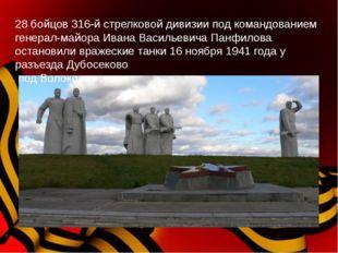 28 бойцов 316-й стрелковой дивизии под командованием генерал-майора Ивана Вас