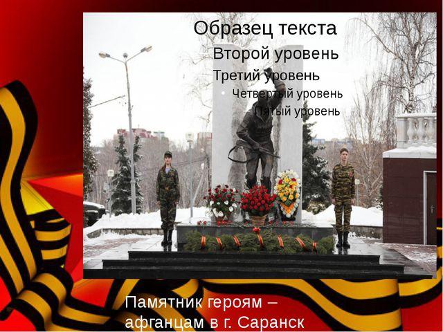 Памятник героям – афганцам в г. Саранск