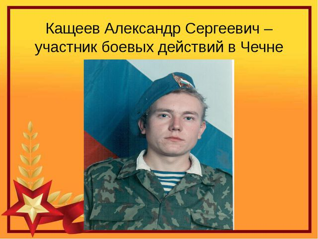 Кащеев Александр Сергеевич – участник боевых действий в Чечне