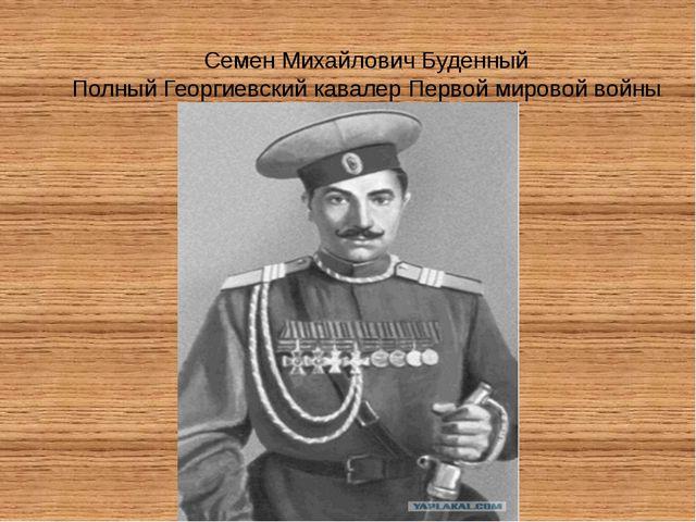 Семен Михайлович Буденный Полный Георгиевский кавалер Первой мировой войны