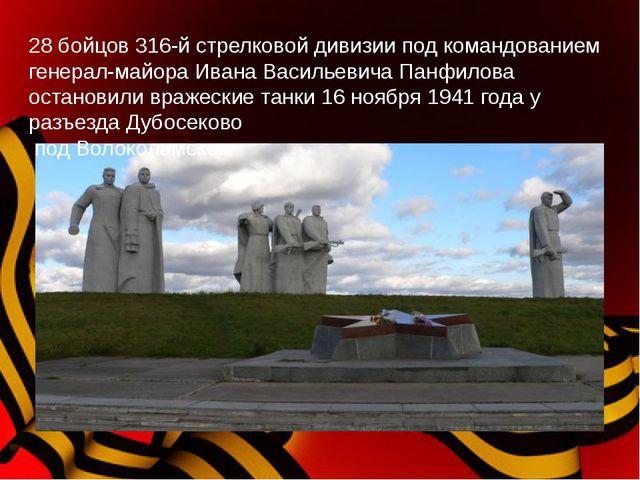 28 бойцов 316-й стрелковой дивизии под командованием генерал-майора Ивана Вас...