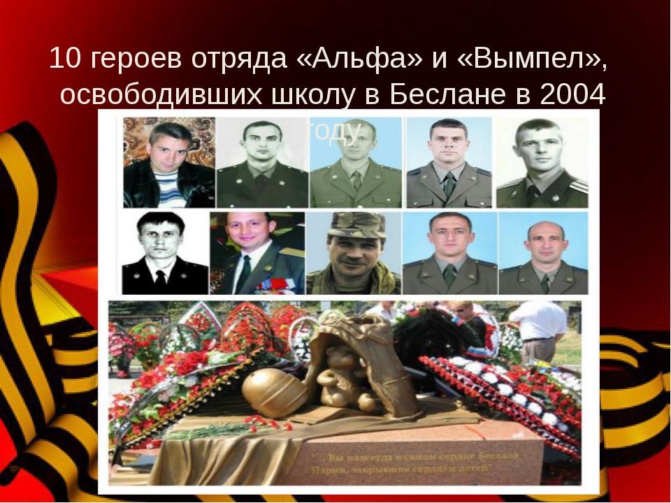 10 героев отряда «Альфа» и «Вымпел», освободивших школу в Беслане в 2004 году