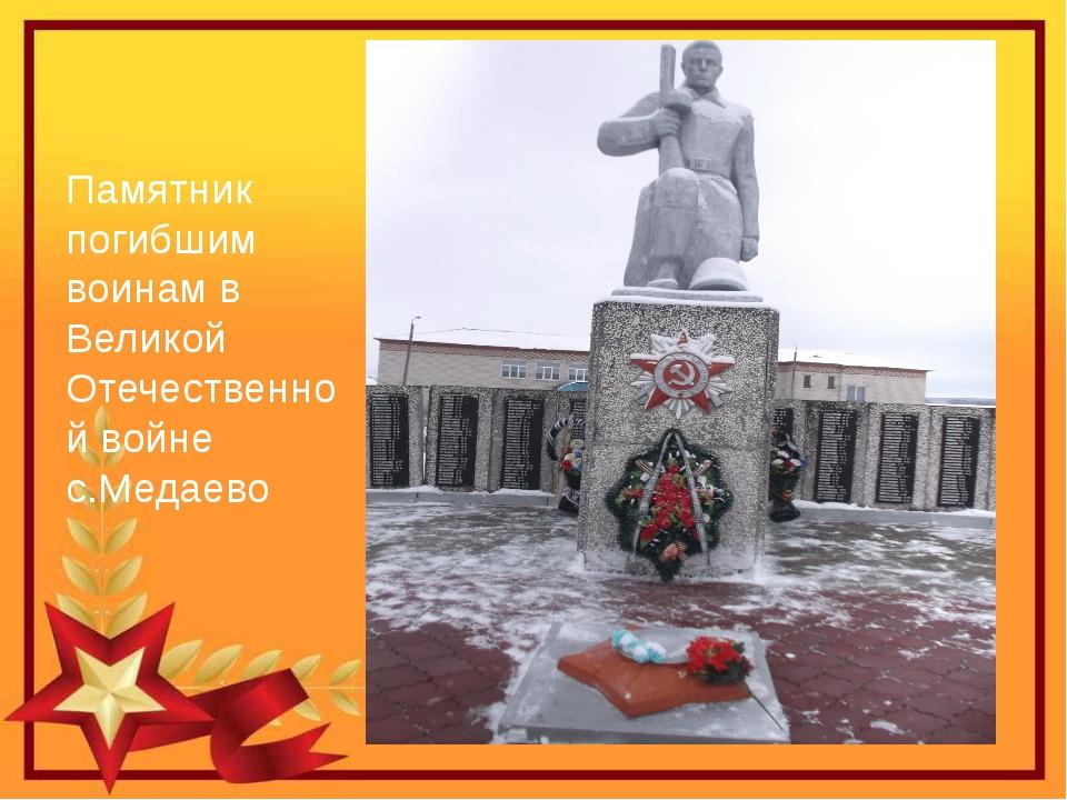 Памятник погибшим воинам в Великой Отечественной войне с.Медаево