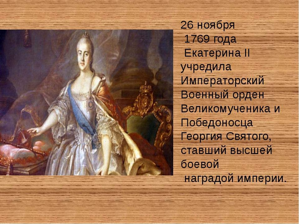 26 ноября 1769 года Екатерина II учредила Императорский Военный орден Велико...