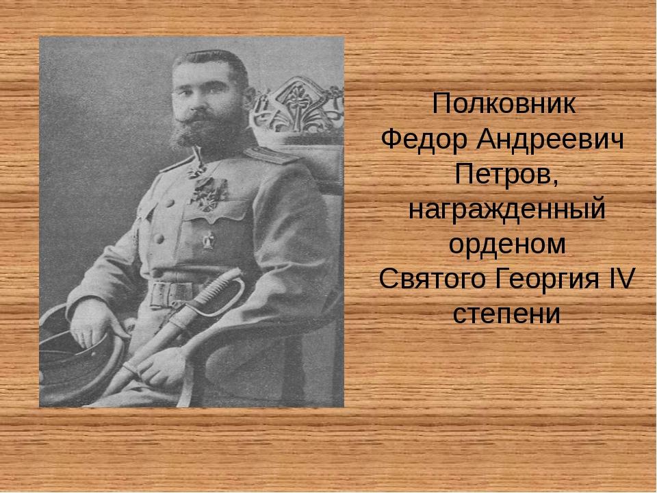 Полковник Федор Андреевич Петров, награжденный орденом Святого Георгия IV сте...