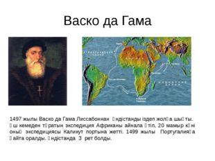 Васко да Гама 1497 жылы Васко да Гама Лиссабоннан үндістанды іздеп жолға шықт