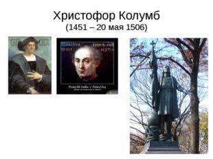 Христофор Колумб (1451 – 20 мая 1506)
