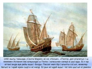 1492 жылы тамызда «Санта Мария» және «Нинья», «Пинта» деп аталатын үш кемемен