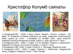 Христофор Колумб саяхаты 1 экспедиция(1492 – 1493). 3 кеме «Санта –Мария», «П