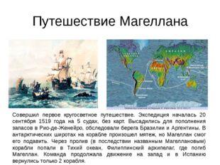 Путешествие Магеллана Совершил первое кругосветное путешествие. Экспедиция на