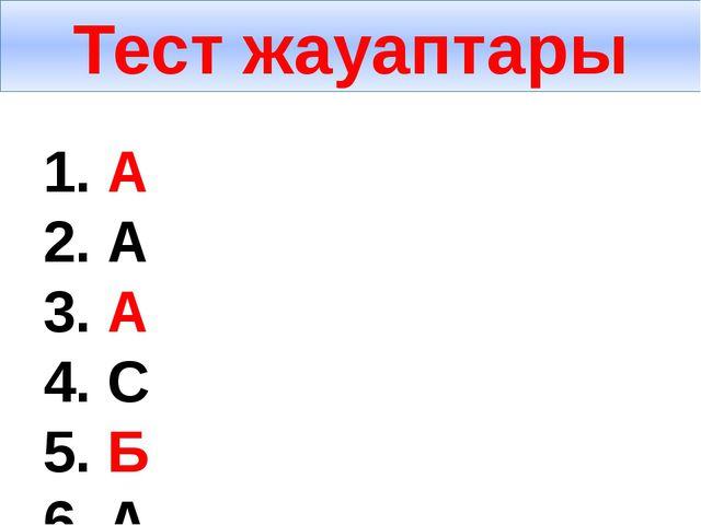 Тест жауаптары А А А С Б А Б С А С
