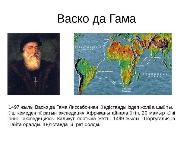 Васко да Гама 1497 жылы Васко да Гама Лиссабоннан үндістанды іздеп жолға шықт...