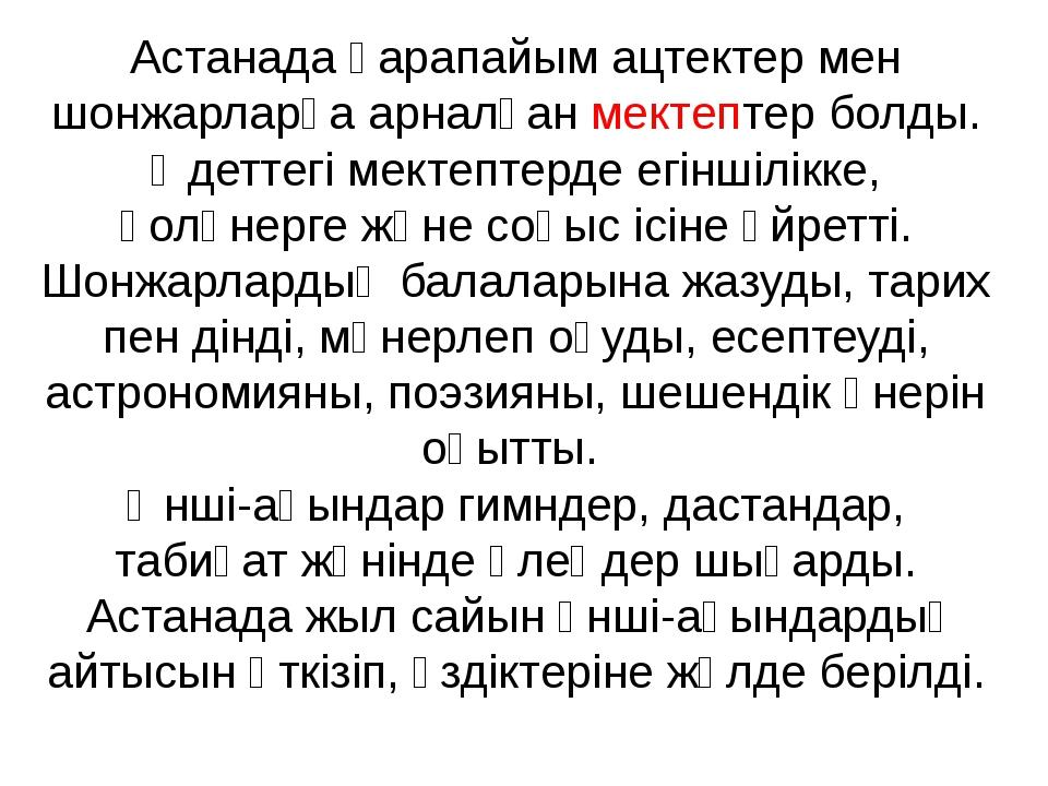 Астанада қарапайым ацтектер мен шонжарларға арналған мектептер болды. Әдеттег...