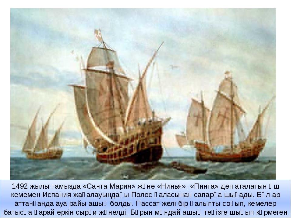 1492 жылы тамызда «Санта Мария» және «Нинья», «Пинта» деп аталатын үш кемемен...