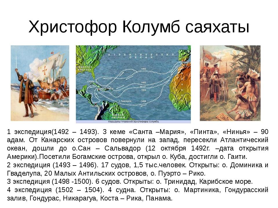 Христофор Колумб саяхаты 1 экспедиция(1492 – 1493). 3 кеме «Санта –Мария», «П...