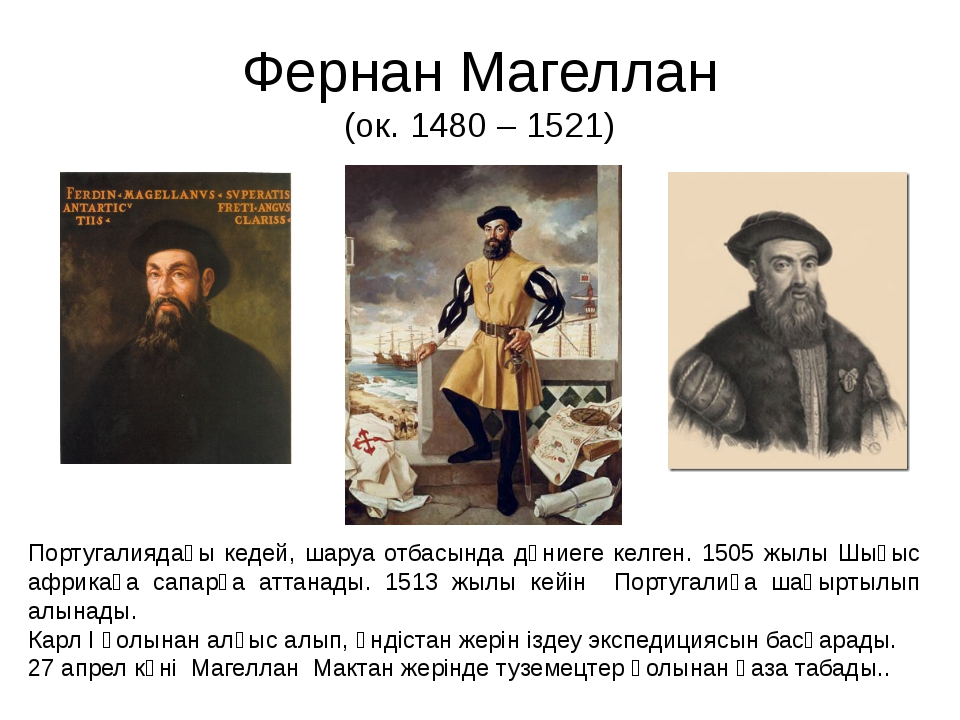 Фернан Магеллан (ок. 1480 – 1521) Португалиядағы кедей, шаруа отбасында дүние...