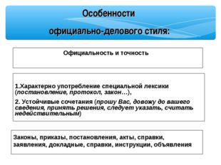 Особенности официально-делового стиля: Официальность и точность 1.Характерно