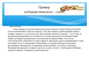 День Победы .  Очень широко среди населения Казахстана отмечается День Поб