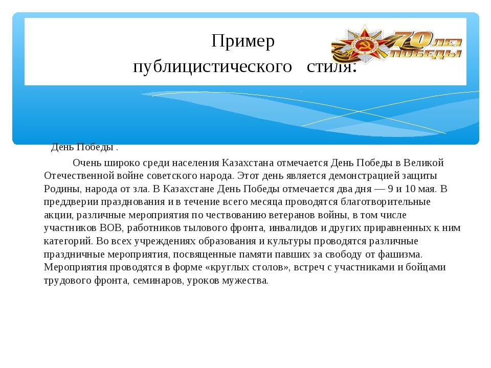 День Победы .  Очень широко среди населения Казахстана отмечается День Поб...