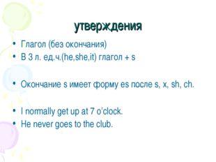 утверждения Глагол (без окончания) В 3 л. ед.ч.(he,she,it) глагол + s Окончан