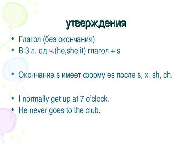утверждения Глагол (без окончания) В 3 л. ед.ч.(he,she,it) глагол + s Окончан...