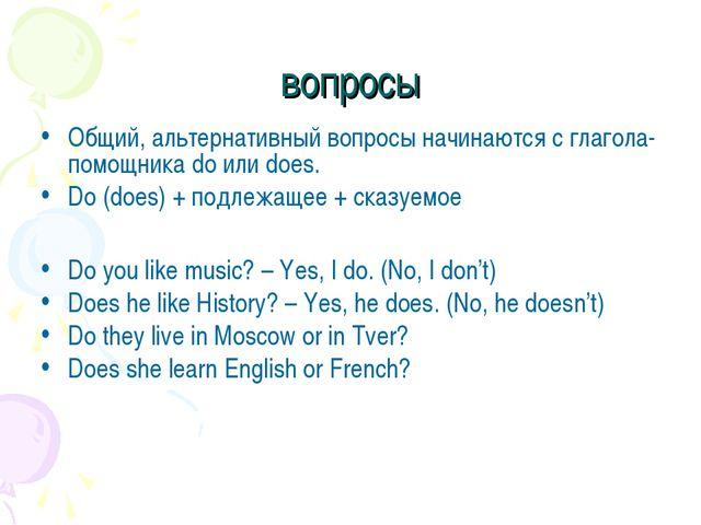 вопросы Общий, альтернативный вопросы начинаются с глагола-помощника do или d...