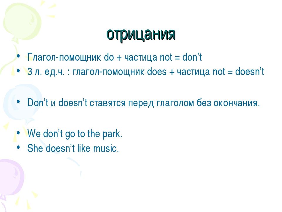 отрицания Глагол-помощник do + частица not = don't 3 л. ед.ч. : глагол-помощн...