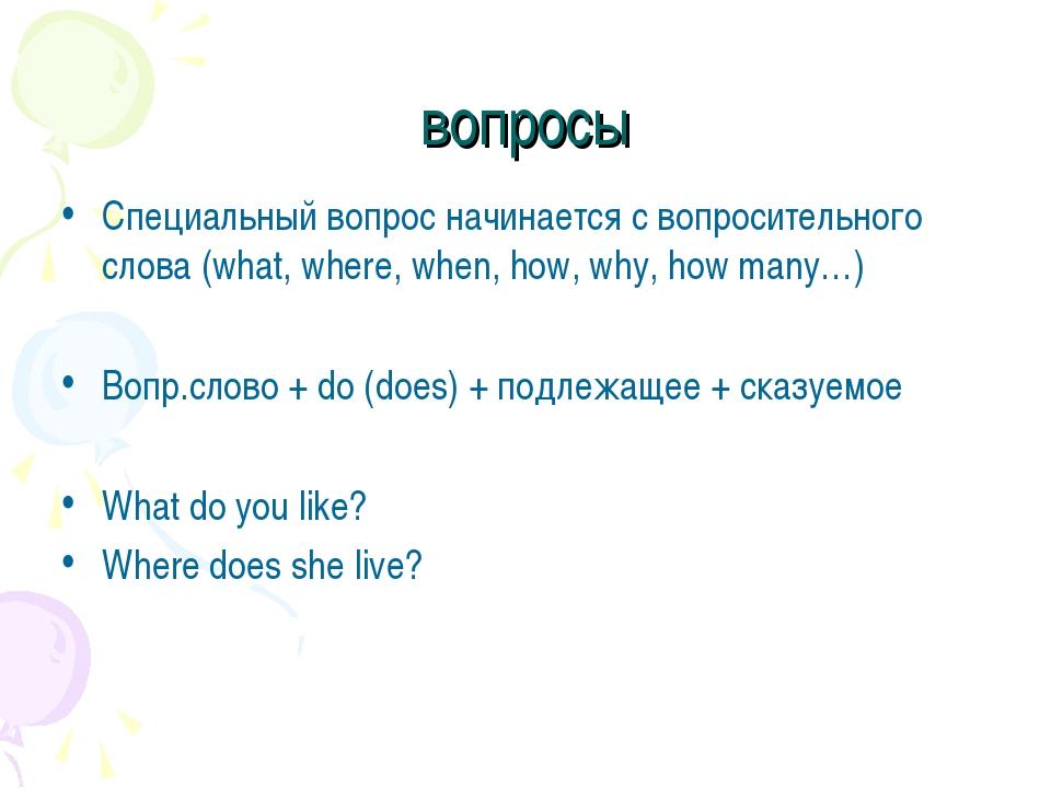 вопросы Специальный вопрос начинается с вопросительного слова (what, where, w...