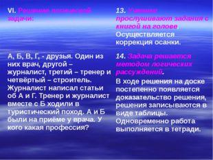 VI.Решение логической задачи: 13.Ученики прослушивают задания с книгой на гол