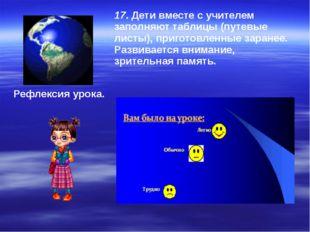 17.Дети вместе с учителем заполняют таблицы (путевые листы), приготовленные
