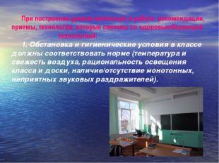 При построении уроков использую в работе рекомендации, приемы, технологии,