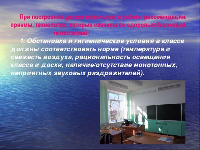 При построении уроков использую в работе рекомендации, приемы, технологии,...
