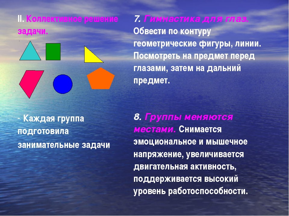 II.Коллективное решение задачи. 7.Гимнастика для глаз.Обвести по контуру гео...